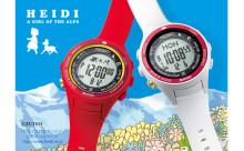 山ガールにオススメ☆ハイジとセイコーがコラボした登山用時計がキュート