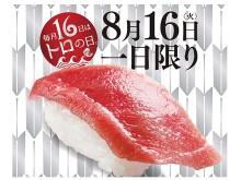 16日はかっぱ寿司に行こう♪ 「毎月16日はトロ(16)の日」第5弾は中とろ一貫」プレゼント!