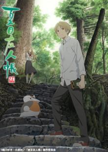 10月放送のアニメ『夏目友人帳 伍 』 キービジュアルの主題歌情報が公開