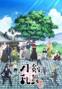 テレビアニメ「刀剣乱舞 -花丸- 」のキービジュアル第3弾が公開
