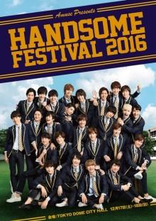 イケメン若手俳優が集結♡ ハンサムフェス2016の開催が決定!