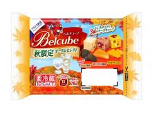 トリュフ風味、スモークチーズ風味、チェダーチーズ入り!「ベルキューブ オータム セレクト」期間限定販売