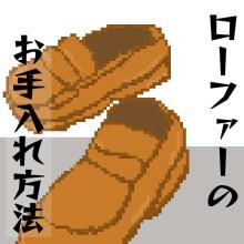 オシャレは足元から!ローファー(革靴)のお手入れ方法