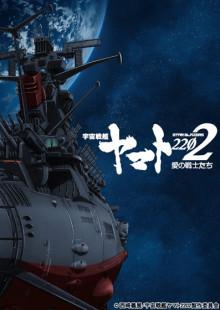 『宇宙戦艦ヤマト2202 愛の戦士たち』2017年より全7章で劇場公開が決定