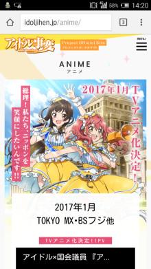 5pbが送るメディアミックスプロジェクト『アイドル事変』アニメ化決定。