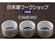 日本酒のプロから学ぼう♪「日本酒がもっと好きになる!日本酒ワークショップ初級編」9月19日、KURAND SAKE MARKET浅草店で開催