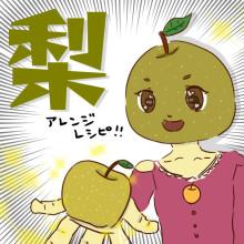 美味しさいろいろ!梨のアレンジレシピ紹介