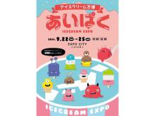 アイス約100種類が集結するイベント!アイスクリーム万博『あいぱく』EXPOCITYで大阪初開催