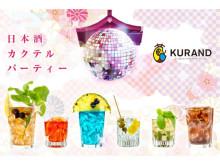 あなただけのオリジナル日本酒カクテルが楽しめる!KURAND SAKE MARKETで「日本酒カクテルパーティーVol.3」開催
