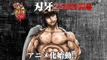 大人気格闘漫画『刃牙道』OVA化決定!アニメPVも公開
