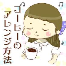もっと美味しく!コーヒーのアレンジ方法