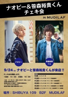 MUDILAFの胸キュン♡チェキ会に潜入! サービスたっぷりだったイケメンモデル2名を直撃!
