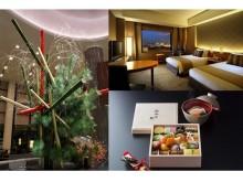 渋谷でゆったりとしたお正月はいかが?セルリアンタワー東急ホテルの「<連泊限定>早期予約優待付お正月宿泊プラン」販売開始