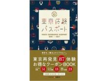 大ベストセラー「ランチパスポート」の体験版、東京の魅力を楽しみ尽くすクーポンBOOKが9月28日創刊!