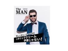 マットな質感と大人の香り!男性用の「THE MAN フレグランスリップクリーム」が9月30日に新登場