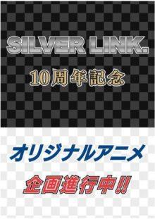 アニメ制作会社「SILVER LINK.」10周年記念にオリジナルアニメ企画が進行中