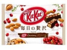 高木康政シェフ監修「キットカット ショコラトリー」の贅沢感が手軽に楽しめる♪「キットカット 毎日の贅沢」が全国発売!