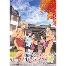 『劇場版 花咲くいろは』ぼんぼり祭り直前の10月7日に無料放送が決定
