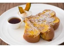 ハロウィン期間限定!サラベスの「パンプキンフレンチトースト」が絶品!