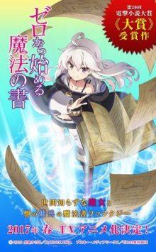 電撃文庫「ゼロから始める魔法の書」TVアニメ化決定 2017年春放送