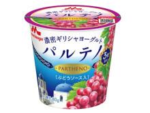 森永「濃密ギリシャヨーグルト パルテノ」から秋にぴったりのぶどうソース入りが10月4日より新発売