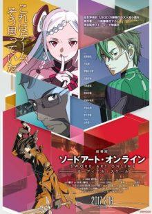 「劇場版 ソードアート・オンライン」2017年2月18日公開。新キービジュアルとPVが公開