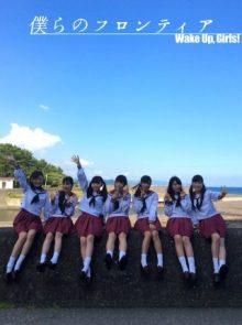 声優ユニット『Wake Up, Girls!』の新曲「僕らのフロンティア」MVが公開!