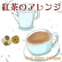 紅茶のアレンジ方法