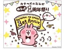 キデイランド大阪梅田店「カナヘイのおみせ」1周年記念イベント開催中!直筆サインや特製ステッカーの特典あり