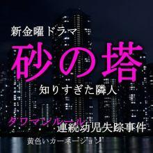 岩田剛典くんも出演!ドラマ「砂の塔~知りすぎた隣人」の見どころ