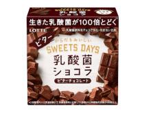 ロッテ「スイーツデイズ 乳酸菌」で美味しく腸活!