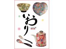 「有田焼 いおり窯」3年ぶり国分寺マルイに期間限定出店