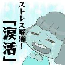 泣いてストレス解消!「涙活」 気持ちよくなくためにおすすめの方法