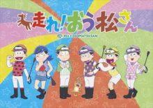 『おそ松さん』がJRAとコラボ!!新作TVアニメ特番が、12月放送決定