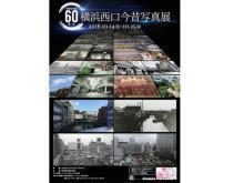横浜西口生誕60周年イベント「横浜西口今昔写真展」開催