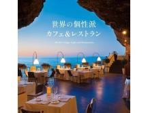 写真集「世界の個性派カフェ&レストラン」にうっとり!