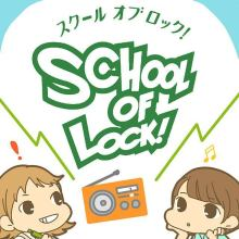 JC・JKに大人気!ラジオ「SCHOOL OF LOCK!」