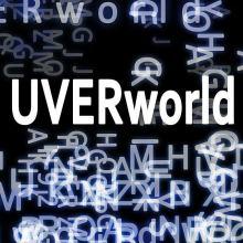 クールでカッコいいロックバンドといえば…「UVERworld」!
