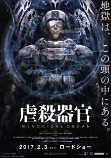 「Project-Itoh」最後の作品『虐殺器官』2017年2月公開。新キービジュアルも解禁