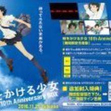 細田守版「時をかける少女」の35mmフィルムでのリバイバル上映が決定!