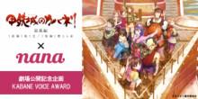 """「甲鉄城のカバネリ」音楽SNSアプリ「nana」のコラボ! カバネの""""声""""を募集!"""