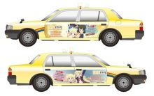 『きんいろモザイク Pretty Days』公開を記念してラッピングタクシーが、11月7日より運行開始