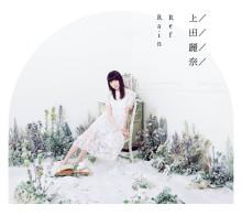 上田麗奈さんデビューミニアルバムよりリード曲「海の駅」のMV、ジャケット写真が公開