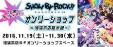 『SHOW BY ROCK!!』『ご注文はうさぎですか??』のアニメイトオンリーショップ開催が決定!限定ブロマイドゲットのチャンス!
