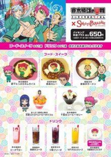 カフェコラボも展開中のアニメ、『 斉木楠雄のΨ難 』で思いっきり笑っちゃおう!