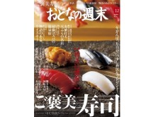 永久保存版!?「おとなの週末」が寿司を大特集!