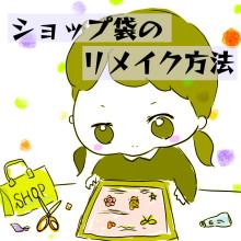 捨てられないショップ袋・・・リメイク術紹介!