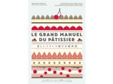 レシピ本「美しいフランス菓子の教科書」待望の邦訳!