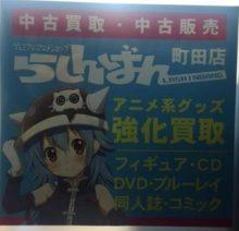 町田市でアニメイト、TSUTAYAがリニューアル!らしんばんもオープン!