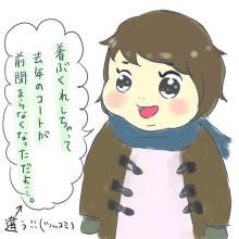 通学時の防寒対策!着膨れせずにあたたかくする方法